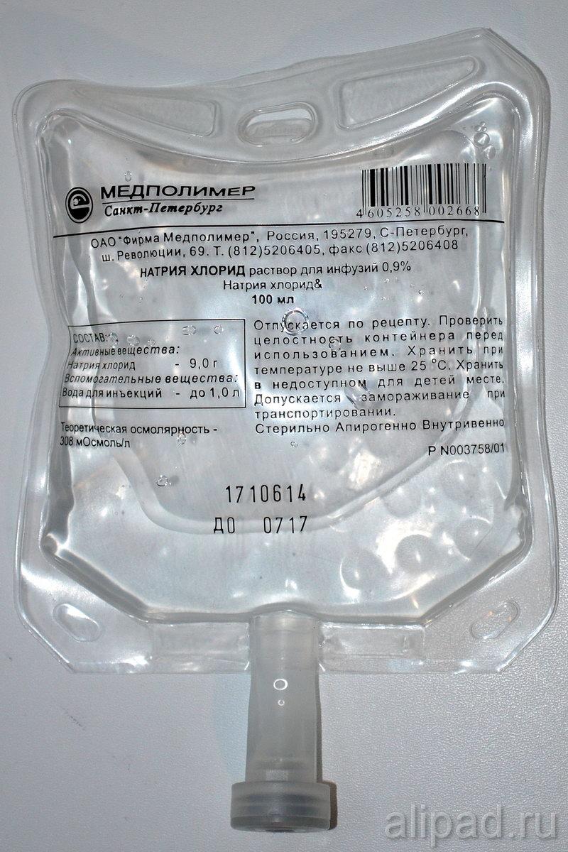 Физраствор, натрия хлориж, раствор 0,9%